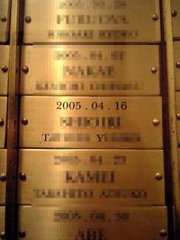 20060416_1st_anniversary